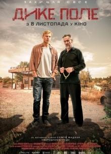 Дике поле - фильм (2018) на сайте о хорошем кино Устрица