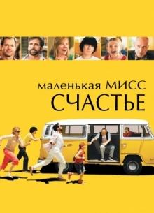 Маленькая мисс Счастье - фильм (2006) на сайте о хорошем кино Устрица