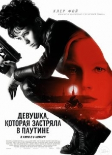 Девушка в паутине - фильм (2018) на сайте о хорошем кино Устрица