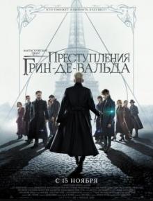 Фантастические звери: Преступления Гриндельвальда - фильм (2018) на сайте о хорошем кино Устрица