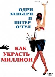 Как украсть миллион - фильм (1966) на сайте о хорошем кино Устрица