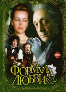 Формула любви - фильм (1984) на сайте о хорошем кино Устрица