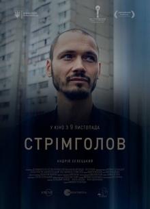 Стремглав - фильм (2017) на сайте о хорошем кино Устрица