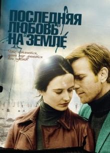 Последняя любовь на Земле - фильм (2011) на сайте о хорошем кино Устрица
