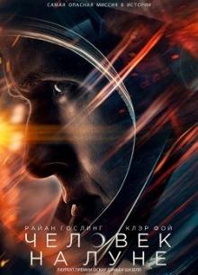 Человек на Луне - фильм (2018) на сайте о хорошем кино Устрица