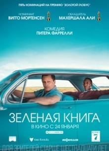 Зеленая книга - фильм (2018) на сайте о хорошем кино Устрица