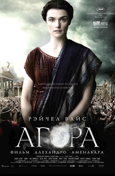 Агора - фильм (2009) на сайте о хорошем кино Устрица