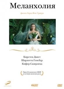 Меланхолия - фильм (2011) на сайте о хорошем кино Устрица