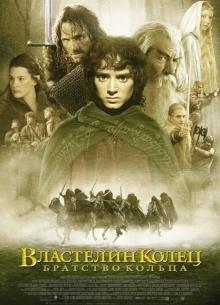 Властелин Колец: Братство кольца - фильм (2001) на сайте о хорошем кино Устрица