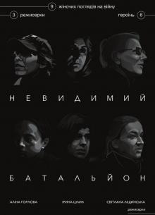 Невидимий Батальйон - фильм (2017) на сайте о хорошем кино Устрица