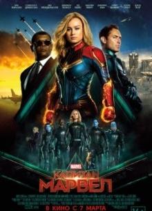 Капитан Марвел - фильм (2019) на сайте о хорошем кино Устрица