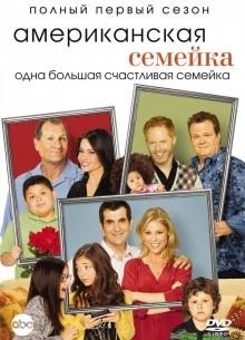 Американская семейка - сериал (2009) на сайте о лучших фильмах и сериалах Устрица