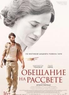 Обещание на рассвете - фильм (2017) на сайте о хорошем кино Устрица