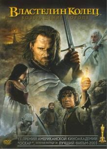 Властелин колец: Возвращение короля - фильм (2003) на сайте о хорошем кино Устрица