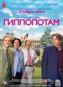 Гиппопотам - фильм (2017) на сайте о хорошем кино Устрица