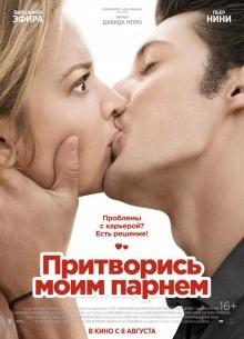 Притворись моим парнем - фильм (2013) на сайте о хорошем кино Устрица