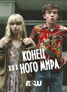 Конец ***ого света - сериал (2017) на сайте о лучших фильмах и сериалах Устрица