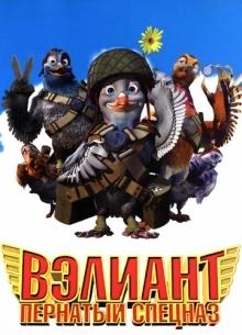 Вэлиант: Пернатый спецназ - фильм (2005) на сайте о хорошем кино Устрица
