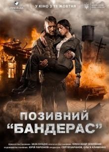 Позывной «Бандерас» - фильм (2018) на сайте о хорошем кино Устрица