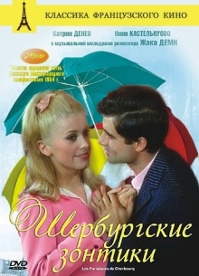 Шербурские зонтики - фильм (1964) на сайте о хорошем кино Устрица