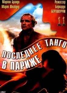 Последнее танго в Париже - фильм (1972) на сайте о хорошем кино Устрица