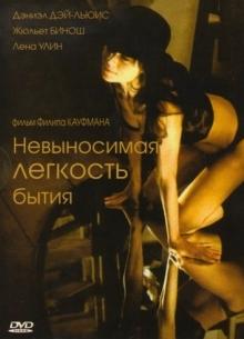 Невыносимая легкость бытия - фильм (1988) на сайте о хорошем кино Устрица