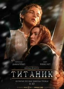 Титаник - фильм (1997) на сайте о хорошем кино Устрица