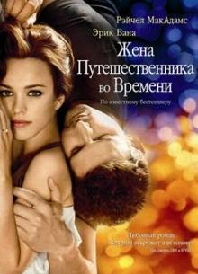 Жена путешественника во времени - фильм (2009) на сайте о хорошем кино Устрица