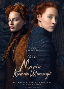 Мария - королева Шотландии - фильм (2018) на сайте о хорошем кино Устрица