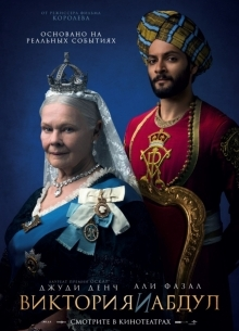 Виктория и Абдул - фильм (2017) на сайте о хорошем кино Устрица