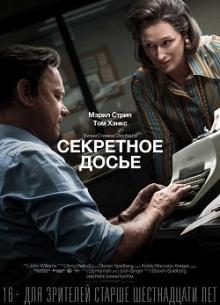 Секретное досье - фильм (2017) на сайте о хорошем кино Устрица