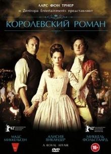 Королевский роман - фильм (2012) на сайте о хорошем кино Устрица