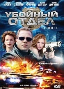 Отдел мокрых дел - сериал (2001-2004) на сайте о лучших фильмах и сериалах Устрица