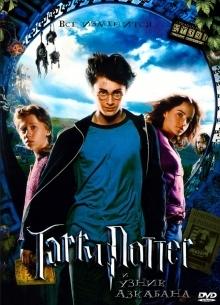 Гарри Поттер и узник Азкабана - фильм (2004) на сайте о хорошем кино Устрица