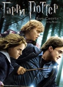 Гарри Поттер и Дары Смерти. Часть 1 - фильм (2010) на сайте о хорошем кино Устрица