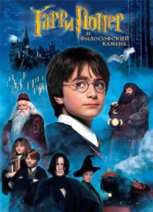 Гарри Поттер и Философский камень (2 DVD) - фильм (2001) на сайте о хорошем кино Устрица