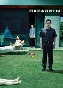 Паразиты - фильм (2019) на сайте о хорошем кино Устрица