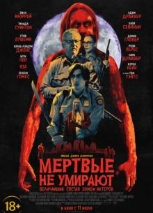 Мертвые не умирают - фильм (2019) на сайте о хорошем кино Устрица