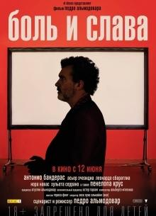 Боль и слава - фильм (2019) на сайте о хорошем кино Устрица