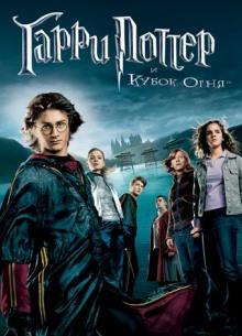 Гарри Поттер и кубок огня - фильм (2005) на сайте о хорошем кино Устрица