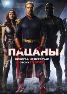 Пацаны - сериал (2019) на сайте о лучших фильмах и сериалах Устрица