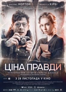 Цена Правды - фильм (2019) на сайте о хорошем кино Устрица