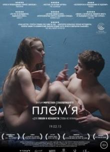 Племя - фильм (2014) на сайте о хорошем кино Устрица