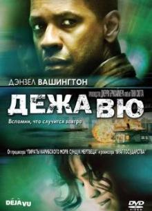 Дежа вю - фильм (2006) на сайте о хорошем кино Устрица