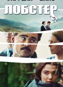 Лобстер - фильм (2015) на сайте о хорошем кино Устрица