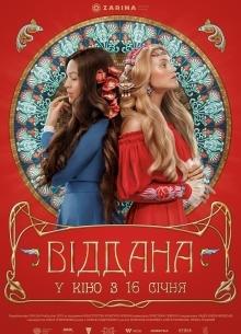 Віддана - фильм (2020) на сайте о хорошем кино Устрица