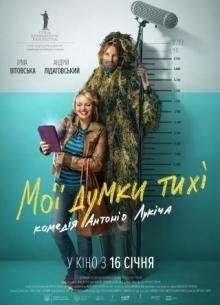 Мої думки тихі - фильм (2020) на сайте о хорошем кино Устрица