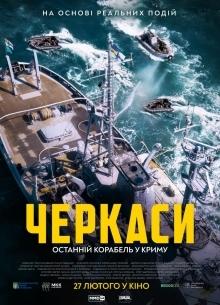 Черкаси - фильм (2019) на сайте о хорошем кино Устрица