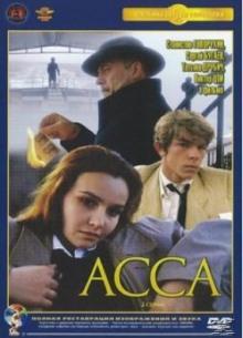 Асса - фильм (1987) на сайте о хорошем кино Устрица