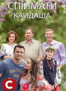 Спіймати Кайдаша - сериал (2020) на сайте о лучших фильмах и сериалах Устрица